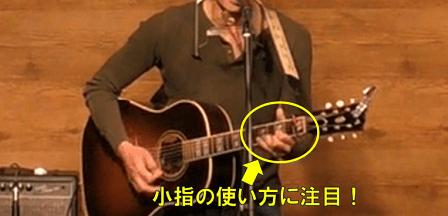 アコギ演奏で小指の使い方を示す画像