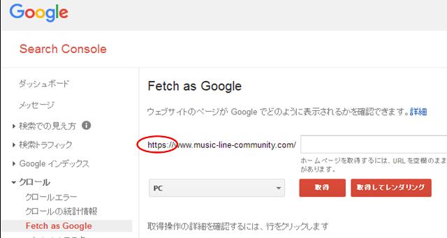 fetch as googleで新しい「https」のurlを送信している画面