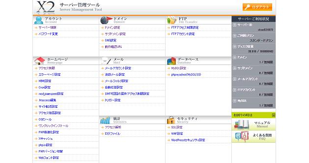 x2サーバーの管理画面