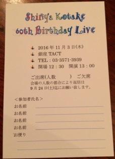 小竹さんの銀座ライブの招待状