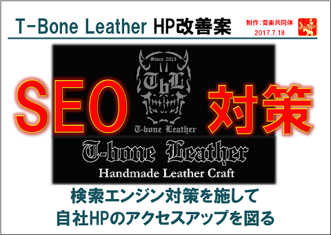 HP改善提案書の無料サンプル画像
