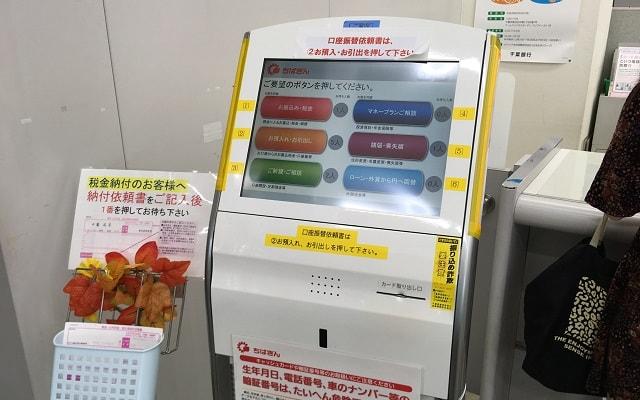 千葉銀行の整理券の発券機
