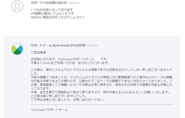 2018年11月1日のjimdoホームページの表示不可についてJimdoサポートに問い合わせに対しての返信画面