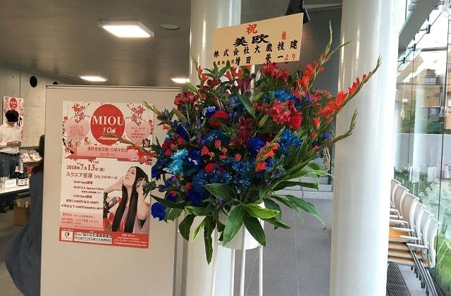 美欧(ミオウ)のワンマンライブに贈られた花とポスターの写真