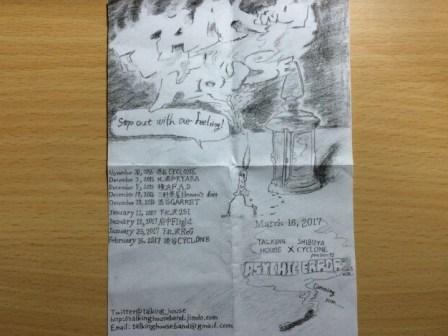 バンド「トーキングハウス」のライブ予定が書かれた手配りチラシ