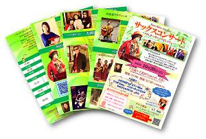 サックスコンサートWebパンフレット