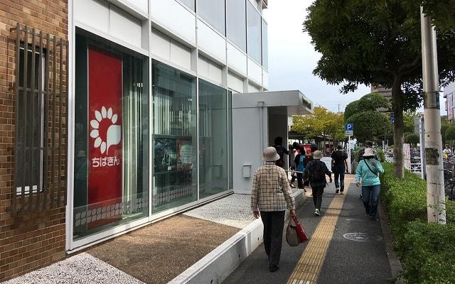 稲毛海岸駅前にある千葉銀行の外観