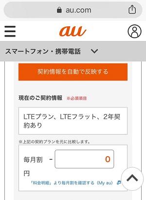 auホームページで自分のプランを表示している画面