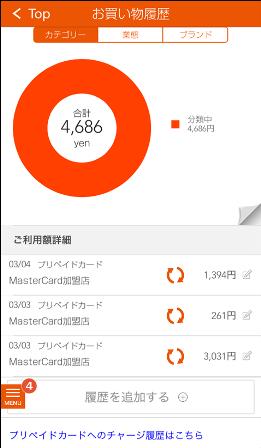 au WALLETアプリの買い物履歴画面