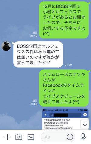 バンド名がかぶった時の混乱を表しているLINEの会話画面