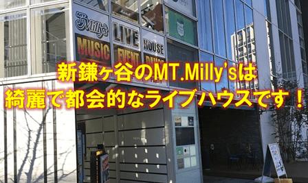 「新鎌ヶ谷のMT.Milly'sは綺麗で都会的なライブハウスです!」記事のサムネイル画像
