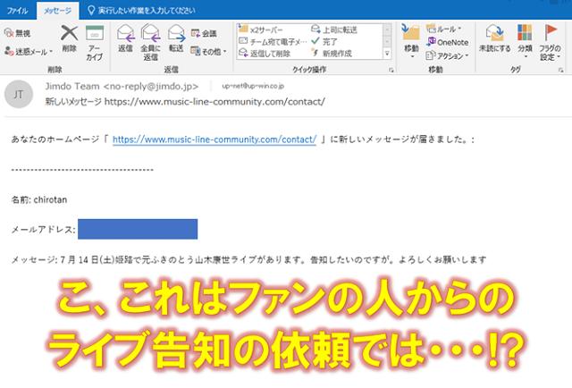 ファンから山木康世のライブ告知の依頼が届いたメール画面