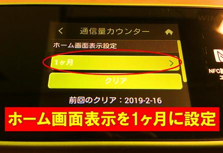 wimaxのw05で通信量の表示1ヶ月を選択している画面