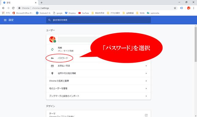 google chromeの設定で「パスワード」を選択している場面