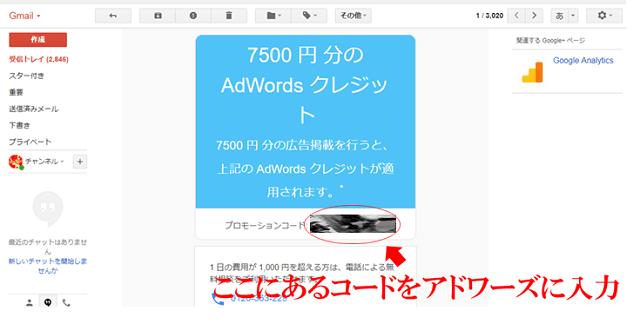 g-mail宛てに届いたアドワーズからの7500円キャンペーンのメッセージ