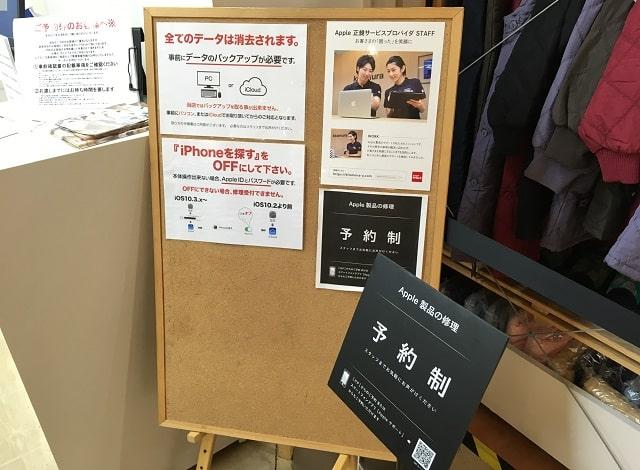 イオン幕張にあるカメラのキタムラ店舗前の案内板