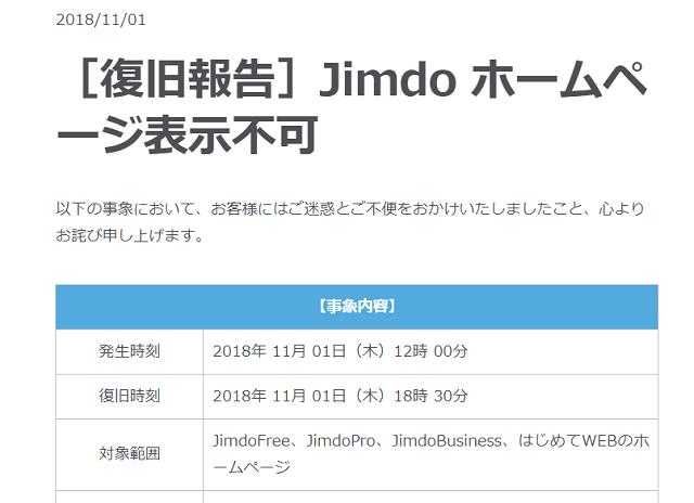 2018年11月1日のjimdoホームページの表示不可が解消されたお知らせ