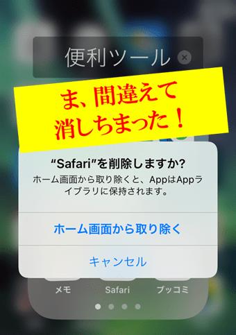 safariを間違って消してしまった画面