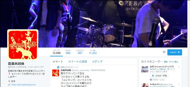 音楽共同体ツイッターの公式アカウント画面