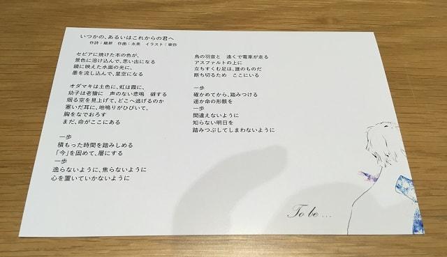 田中 永美の兄妹たちの共作ハガキ