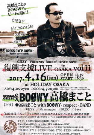 BOOWYの高橋まことさんがゲスト出演する復興支援ライブのフライヤー