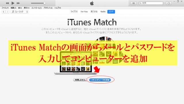 iTunes Matchの画面で登録コンピューターを追加している画面