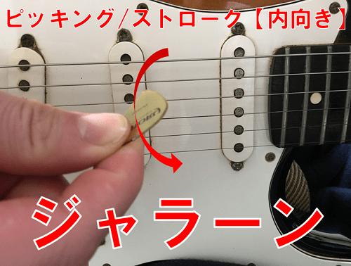 ギターのピッキングとストロークを内向きの角度で弾いた状態