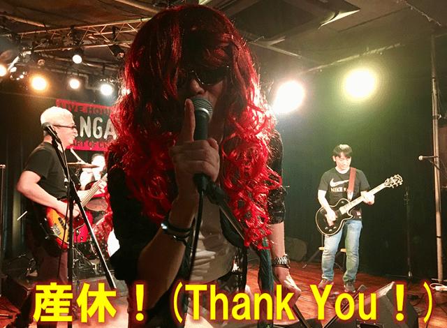 千葉アンガにてライブをしている津田沼バンド