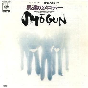 「shogun」男達のメロディーのアルバムジャケット画像