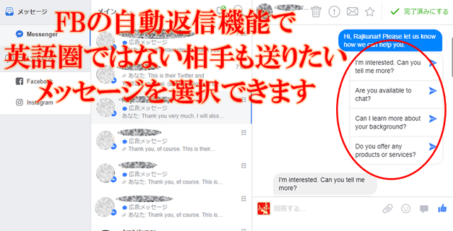Facebook広告で問合せがきた相手に自動返信機能を表示している画面