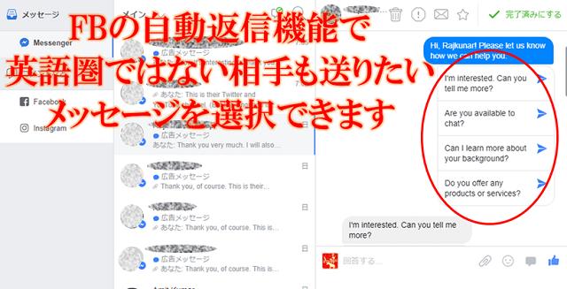 Facebook広告で問合せがきた相手に自動返信機能を表示している画面