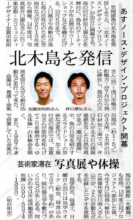 9月19日山陽新聞朝刊