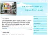 Сайт МОУ гимназии №1 г.Волгограда