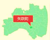 福島県矢吹町