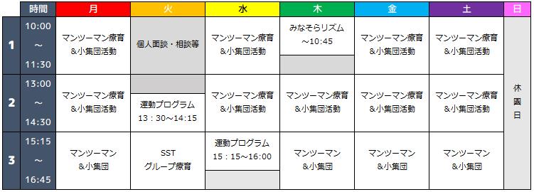 みなそら川崎園のプログラムスケジュール写真
