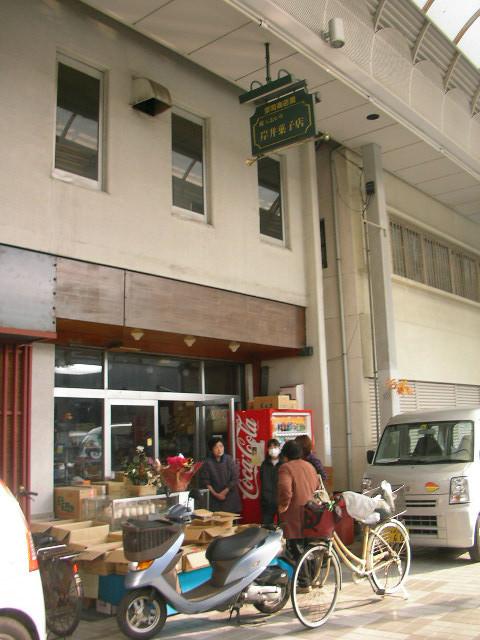 岸井菓子店