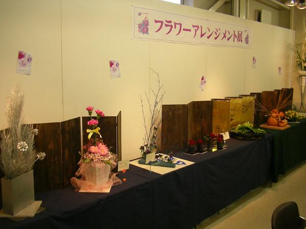 フラワーアレンジメントの展示