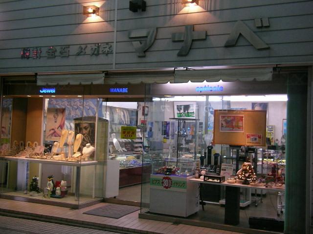 マナベ時計店