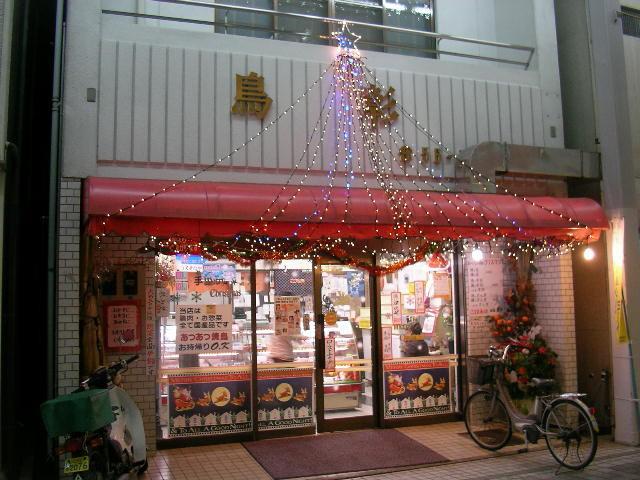 鳥彰 精肉店