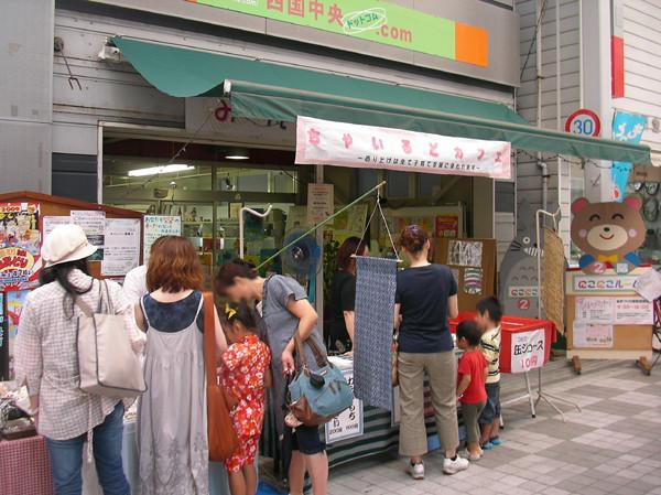 四国中央ドットコムも模擬店出店しました