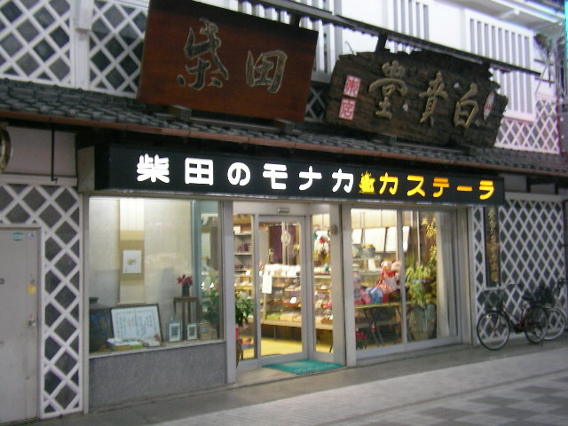 柴田モナカ本舗