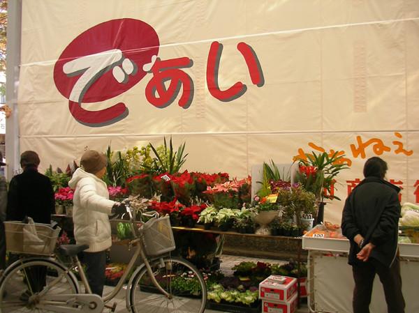 時には、お花類の出店もあります。