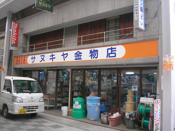 サヌキヤ金物店