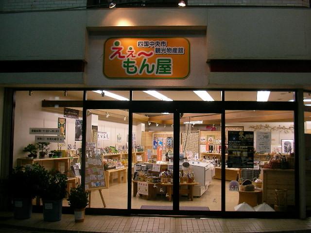 四国中央市観光物産館『えぇ~もん屋』がございます。