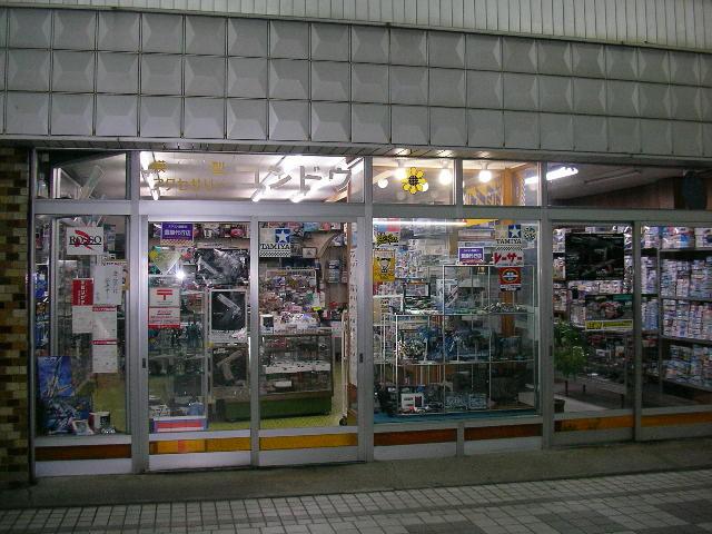コンドウ模型店