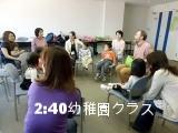 ②2:40幼稚園クラス(初心者)