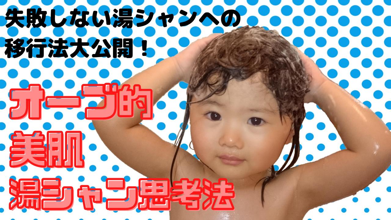 オーブ的湯シャン思考法 動画編