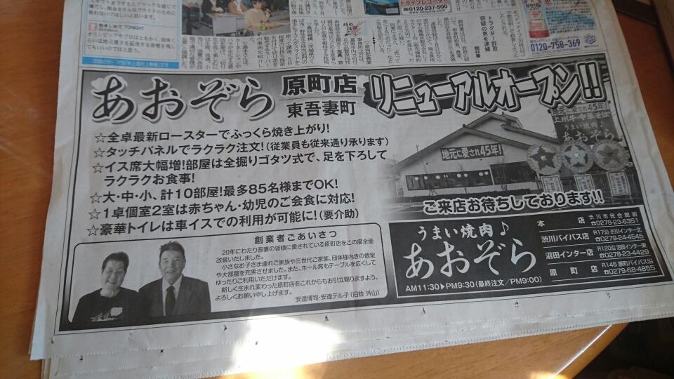 新聞 原町店オープン