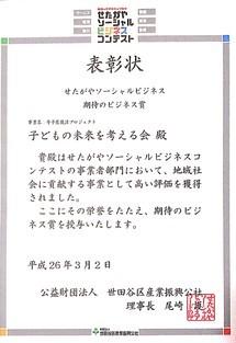 表彰状「寺子屋復活プロジェクト」