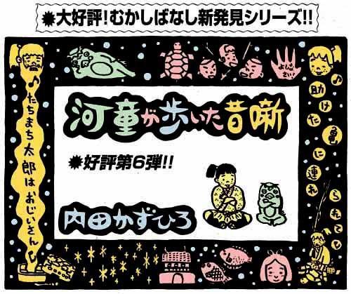 内田先生からご了承いただき公開しています。画像の無断複写等は禁止いたします。